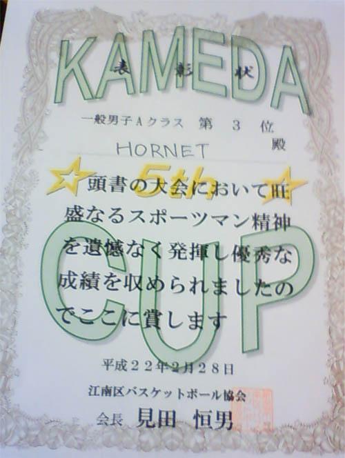 亀田カップ賞状
