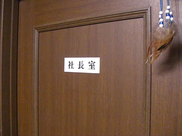 「社長室」のプレート